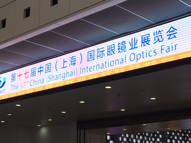 shanghai-optics-fair-2017